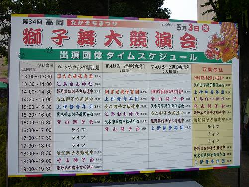 H210503獅子舞競演会スケジュール