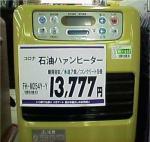 石油ファンヒーター