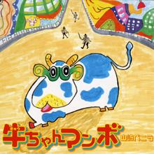 牛ちゃんマンボ