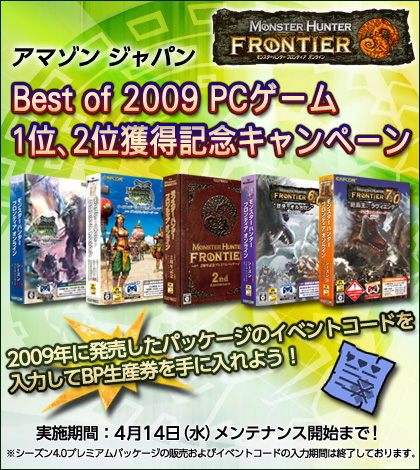 Best of 2009 PC game 1位2位獲得記念キャンペーン