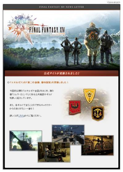 FF14 NEWS LETTER 4.20