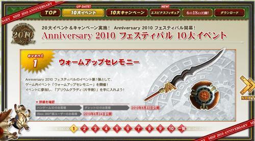 10大イベント1