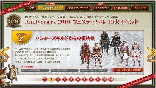 10大イベント2
