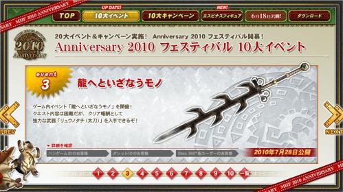 10大イベント3