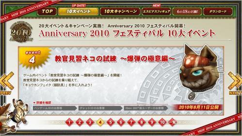 10大イベント4