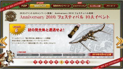 10大イベント6