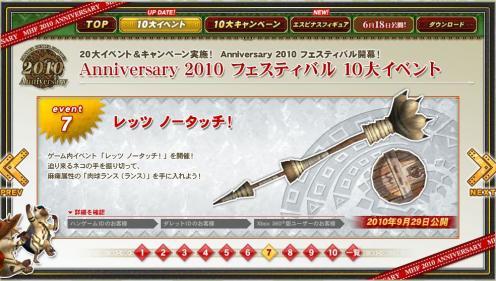 10大イベント7