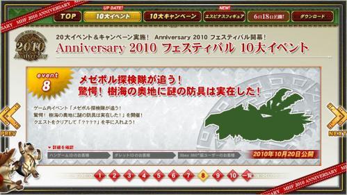 10大イベント8