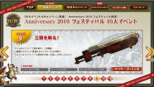 10大イベント9