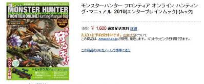 モンスターハンター フロンティア オンライン ハンティング・マニュアル 2010(エンターブレインムック) [ムック]