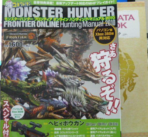 モンスターハンター フロンティア オンライン ハンティッグマニュアル 2010