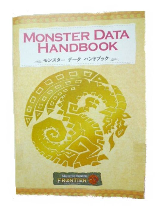 モンスターデータハンドブック