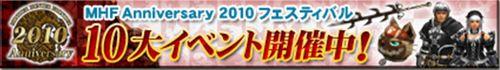 10大イベント開催中!