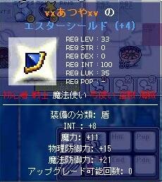 えすたー int8