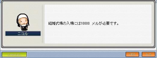 10000メル