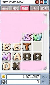 sweet marron