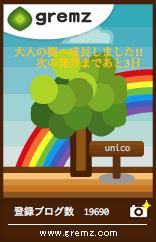 グリムスくんに虹〜♪