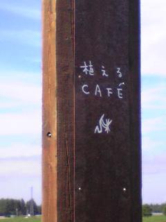 植えるカフェ案内板アップ