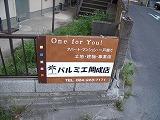 サトーハイム 2(昭和)