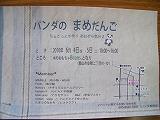 gazou_20100514203854.jpg