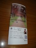 gazou_20110410192209.jpg