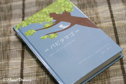 パピタマゴが本にw(゚0゚*)w