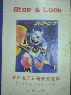 兎に角 ふみ切り戦士シャダーンII http://rabbithorn.dtiblog.com/blog-entry-95.html より、「シャダーンII」大阪でのチラシ