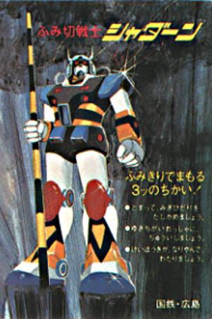 http://www32.tok2.com/home/yukisaki/fumikiri.html より、「ふみ切戦士シャダーン」