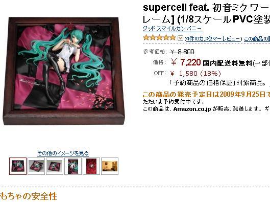 supercell feat. 初音ミク ワールドイズマイン [ブラウンフレーム] (1/8スケールPVC塗装済み完成品)