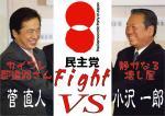 小沢VS.菅