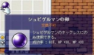 Maple090810_205430.jpg