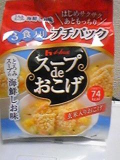新発売・スープ海