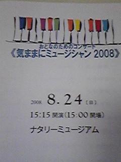 ピアノ発表会パンフ