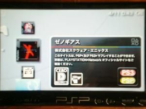 ゲームアーカイブズ00