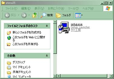 081219_atenamaru-exe.jpg