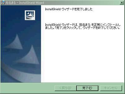 081219_atenamaru-kanryou.jpg