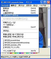 081220_namaewo.jpg