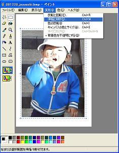 081225_gazou-henkei-shukusho.jpg