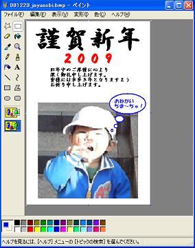 081225_nenga-kansei.jpg