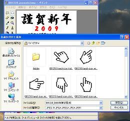 081225_nenga-namaewotuketehozon.jpg