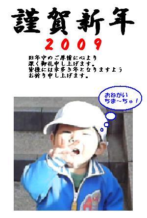 081220_2009年賀状見本