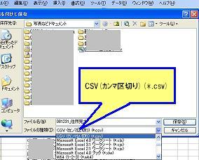 081231_エクセル名前をつけて保存CSV