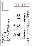 081231_宛名まる-イメージ画面