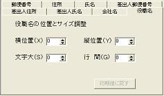081231_宛名まる-詳細設定指示画面