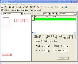 081231_宛名まる初期画面