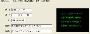 081231_宛名まる-差出人の編集