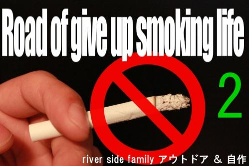 no smoking(rsf)2