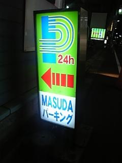 駐車場マスダ
