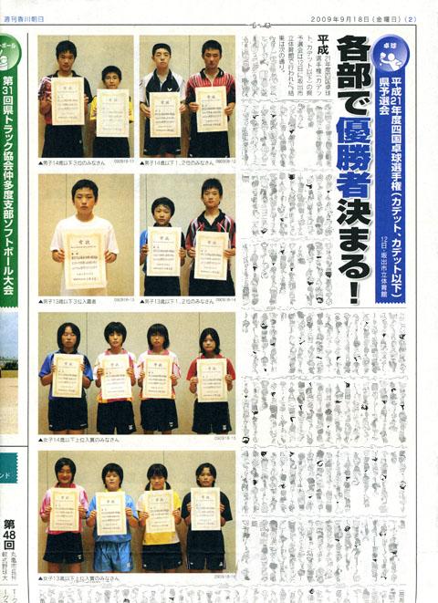 新聞20090918