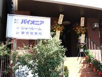 上野の営業所さん。